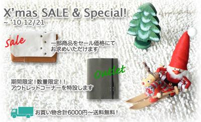 2010年クリスマスセール&スペシャル