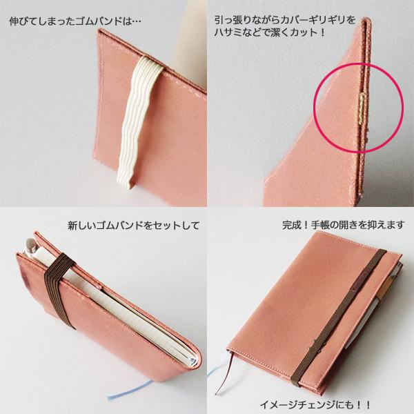 帆布10 ジブン手帳カバー用 EXゴムバンド