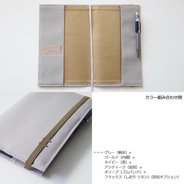 帆布10手帳カバー(ジブン手帳スタンダードサイズ ファーストキット用)